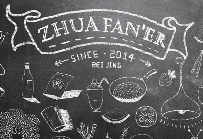 Best Chinese Branding: Zhua Fan Er