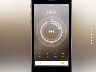 Best Chinese Mobile Design: Lufthansa Flight Mode App