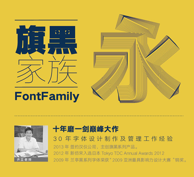 Simplified Chinese Font Design: Asian Font Design Typography