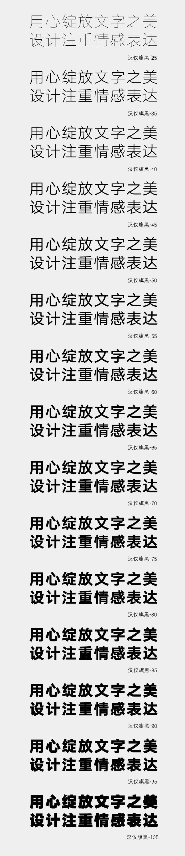 Chinese Web Fonts: Download Chinese Fonts