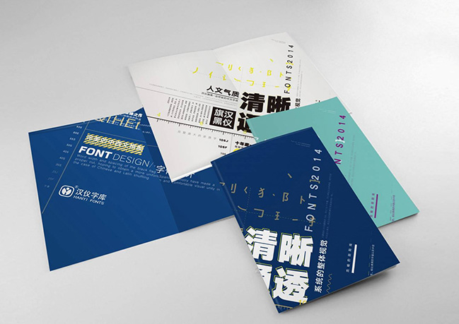 Best Chinese Font Designers: Font Designers China
