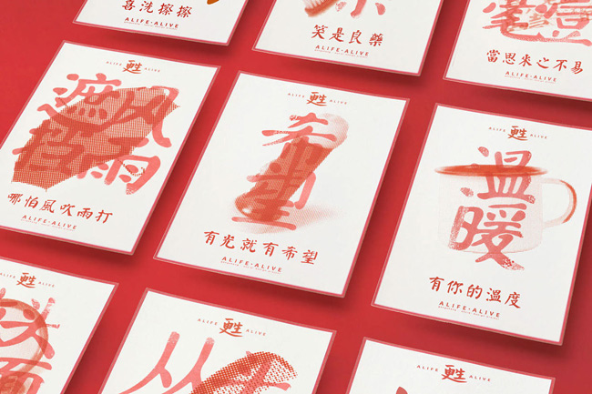 Best Chinese Graphic Design: A Life Alive