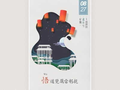 Best Chinese Mobile Design