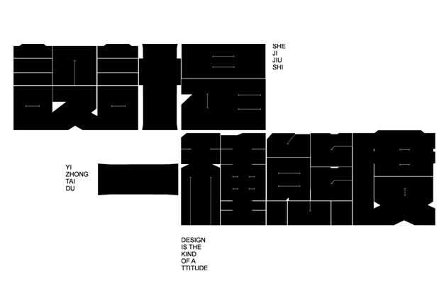 Best Typography Design China: Taidu Font