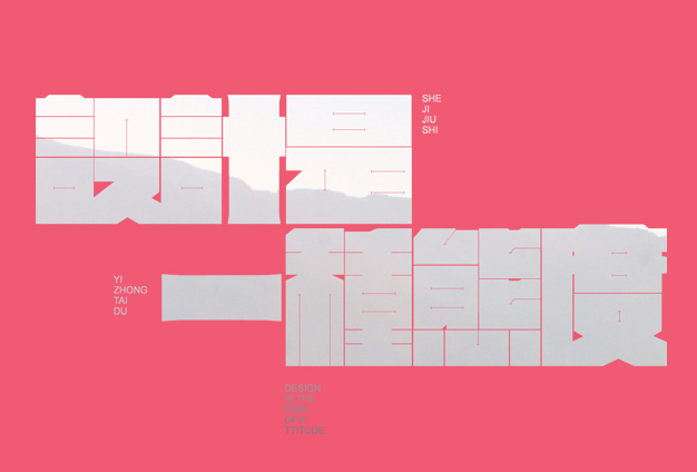 Best China Font Designer: Taidu