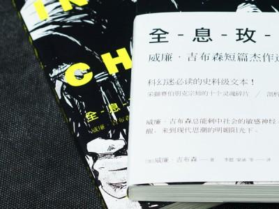 Best Chinese Book Design: Burning Chrome