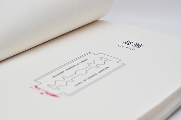 Best Chinese Print Designers