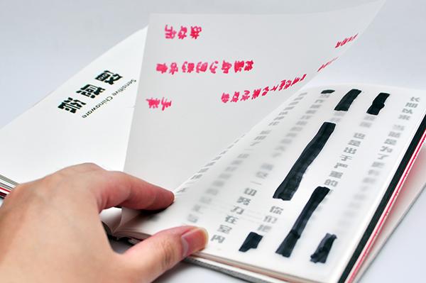 Editorial Design China: Best Book Design