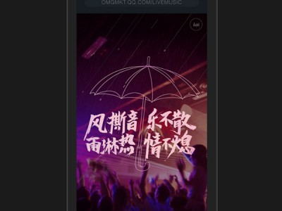 Chinese Light App UI: Tencent Live Music