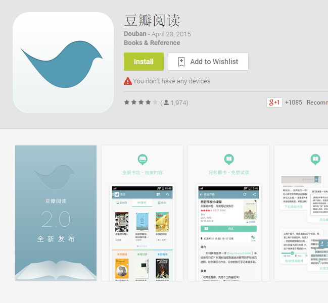 Chinese UI Design: Douban Yuedu New App Icon
