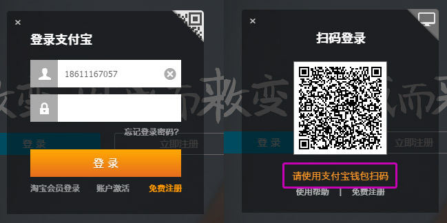 China UI User Interface: QR Code Login Zhifubao