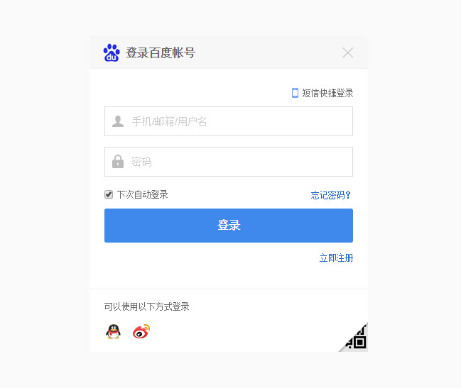 20150604-china-qr-code-login-form-analysis-featured