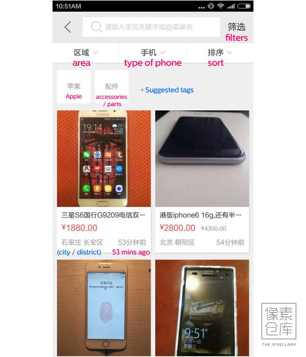 Chinese retail app design