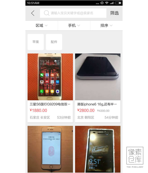 Chinese app design: Xianyu Second Hand product list screen