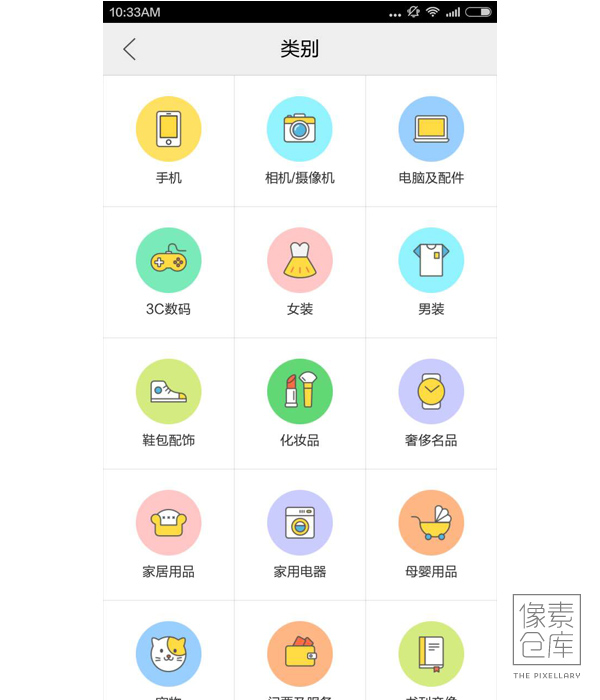 Chinese retail app interface categories screen