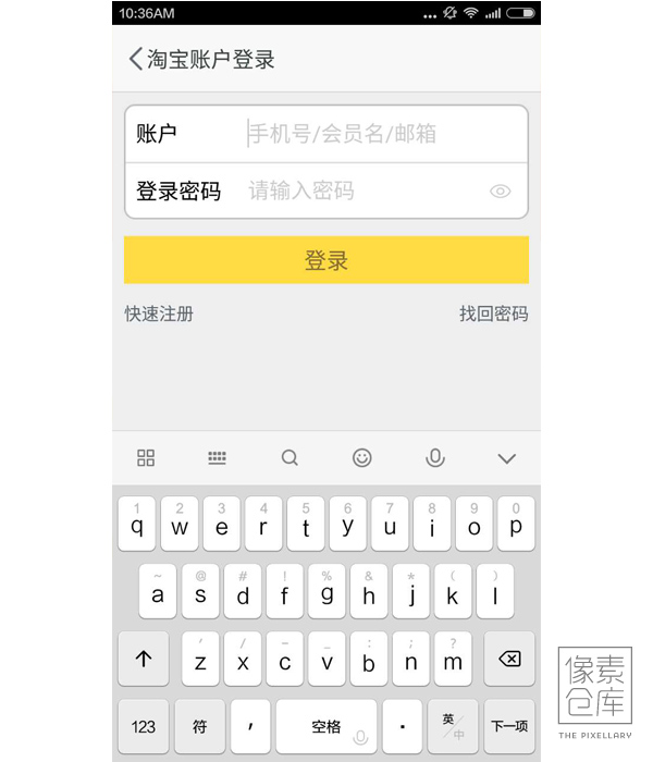 Chinese Mobile Design Analysis: Taobao Xianyu app