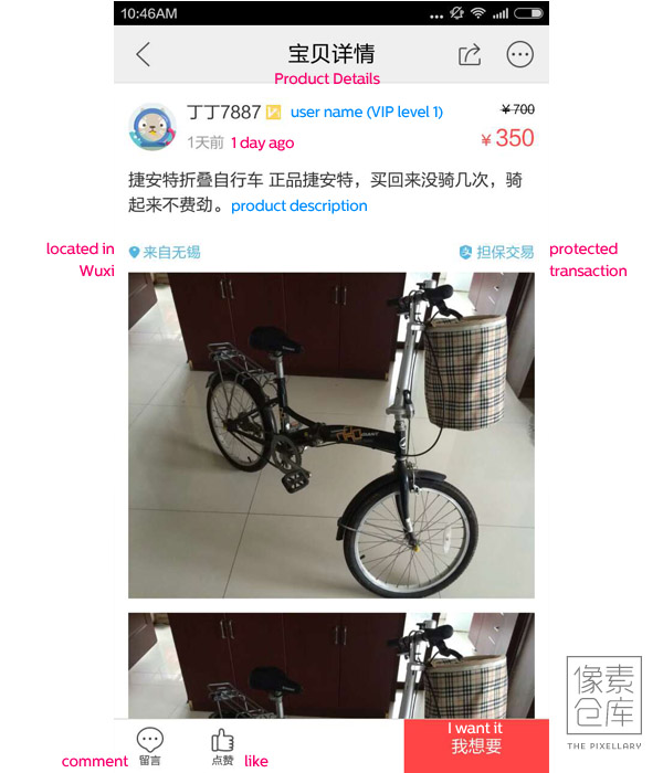 Chinese Mobile ecommerce design: product detail page