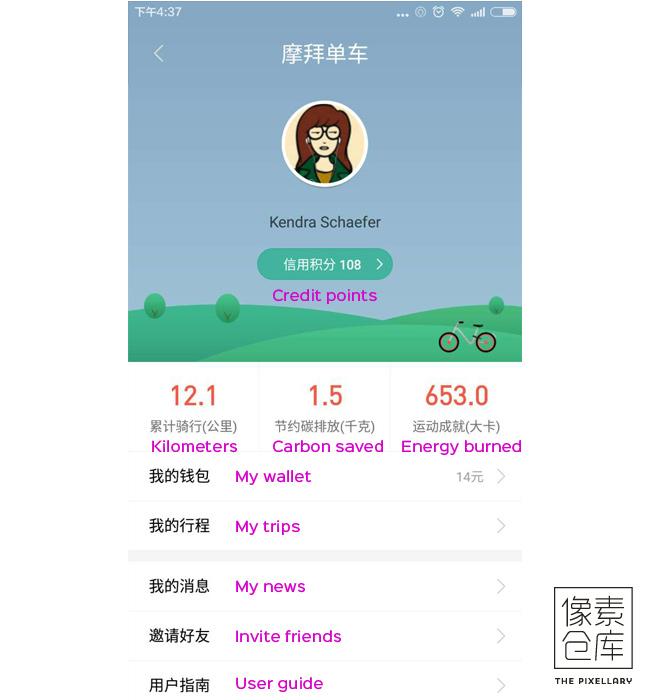 mobike-screen-12-user-profile-english