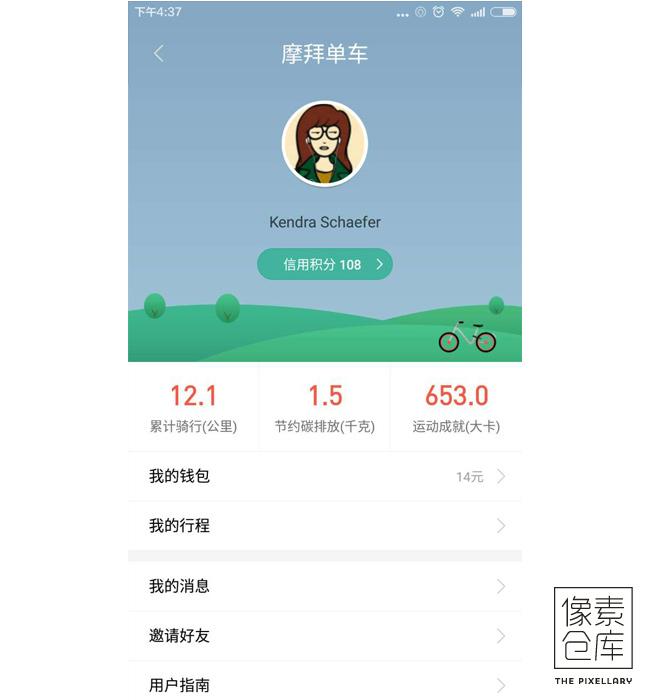 mobike-screen-12-user-profile