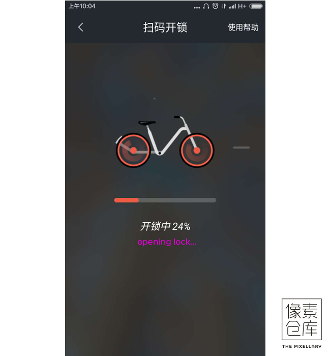 mobike-screen-8-unlock-bike-english