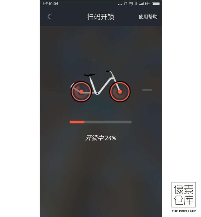 mobike-screen-8-unlock-bike