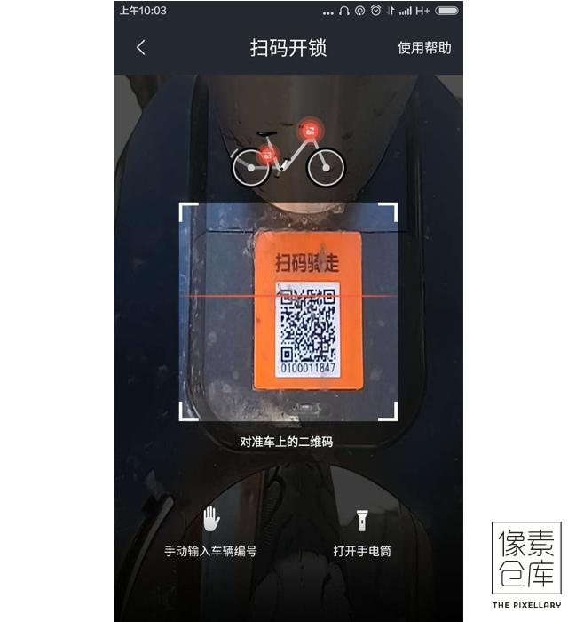 mobike-screen-9-qr-scanner